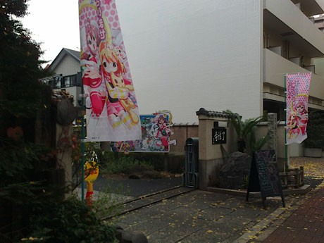 昨年11月にメード喫茶を開店した際には、同寺入り口にオリジナル幟も掲げた