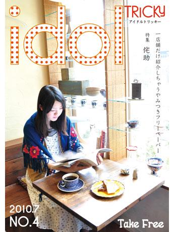 八王子を中心に全国で配布が始まった「idolTRICKY」の第4号。今回は市内のカフェ「侘助」を特集した。