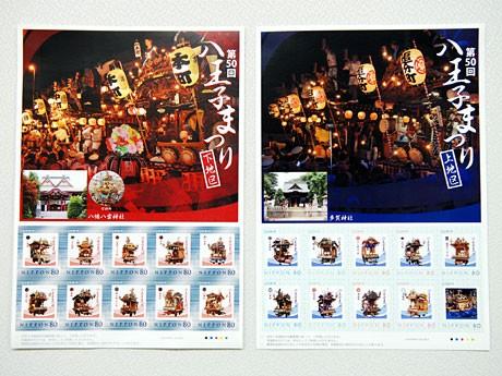 今年で50回目を迎えること受けて作られた「八王子まつり」のオリジナルフレーム切手。市内の郵便局で販売されている。