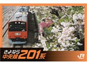 「さよなら201系」トレーディングカード-JR引退記念で限定配布