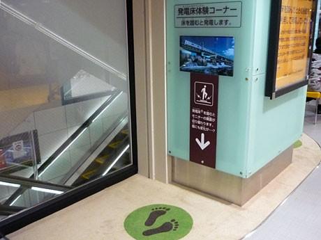 京王聖蹟桜ヶ丘ショッピングセンターB館5階の通路に設けられた「発電床」コーナー。環境保全の啓発が目的