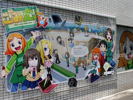 「ごみパソ」の外壁に取り付けられたキャラクター看板