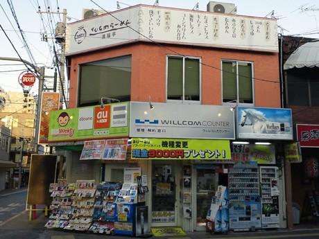 西八王子で「100円ラーメン」として知られていた「満福亭」