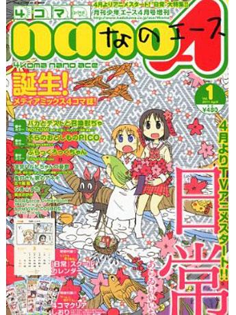3月9日に創刊された4コマ漫画雑誌「なのエース」