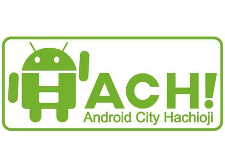 松葉邦彦さんが制作した「Android City 八王子」のロゴ