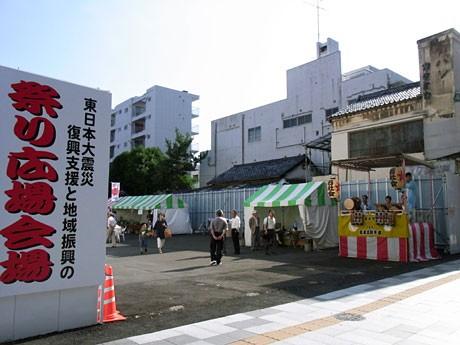 「東日本大震災復興支援と地域振興の祭り広場」の会場