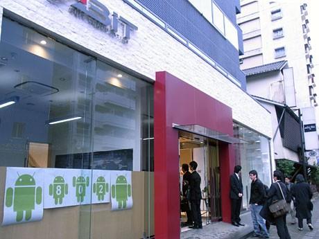 8月4日に「Androidカフェ」が開催されるエイビットスクエア
