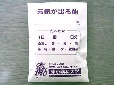東京薬科大学の生協で販売されている薬袋を模した「元気が出る飴」