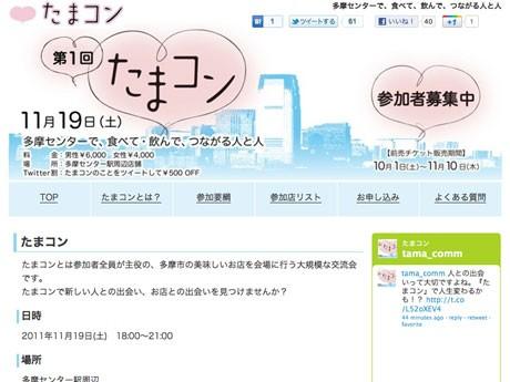 男女合わせて200人の大規模コンパ「たまコン」のホームページ