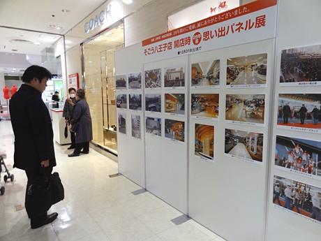 開店当時のそごう八王子店周辺の写真を展示