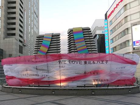 東京造形大学の学生が作ったイルミネーション