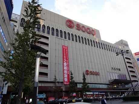 現在「そごう八王子店」と「八王子ナウ」が展開する八王子駅ビル