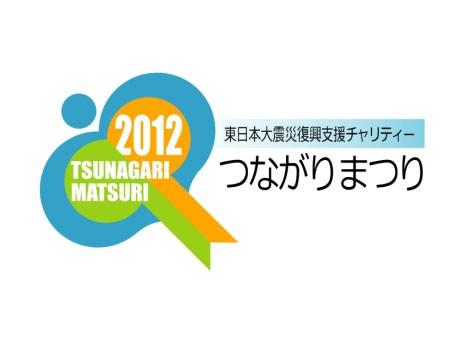 2月19日に行われる「つながりまつり」のロゴ
