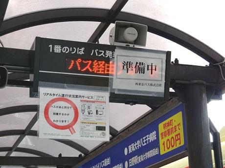 八王子駅前のバス停留所に取り付けられた案内表示板