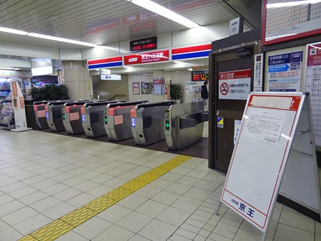 京王八王子駅では改札口横で告知