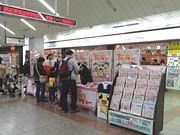 「たまごっち!」とコラボ-JR東日本八王子支社管内25駅でスタンプラリー