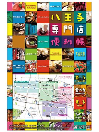 八王子駅周辺の200を超える店を紹介する「八王子専門店便利帳」