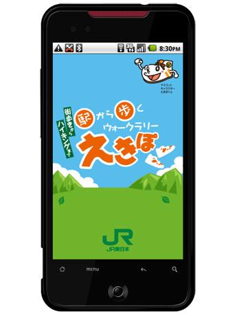 5月25日からサービスを開始した「スマホ de えきほ」のアプリの画面