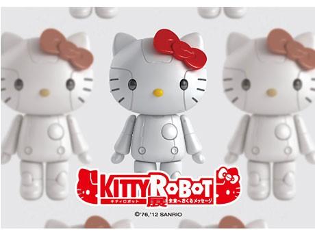 ハローキティ型のロボットをモチーフにする「KITTY ROBOT展」 © 2012 SANRIO CO., LTD.
