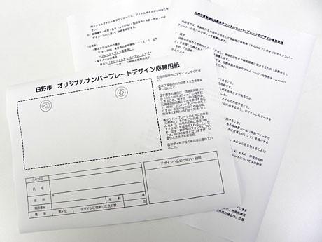 豊田駅連絡所などで配布している応募用紙