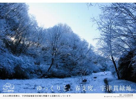 最新作の雪景色の宇津貫緑地を紹介するポスター