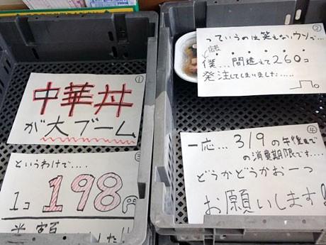 260個の中華丼が届いたことを受け、手書きの貼り紙を出して販売
