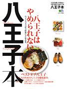 地域ガイド「八王子本」発売-市内の飲食店など紹介