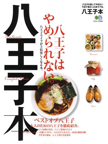 5月28日に発売された「八王子本」