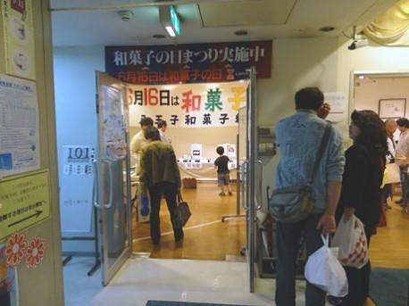 昨年行われた「和菓子の日」イベントの模様