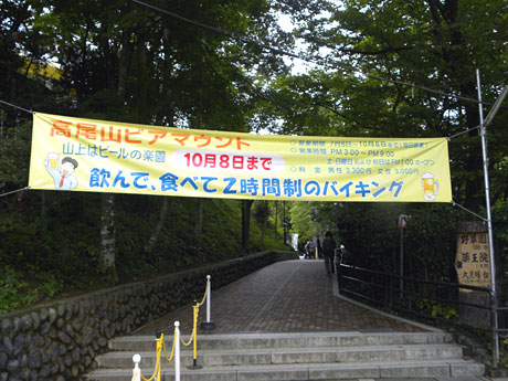 昨年、山内に掲げられた「高尾山ビアマウント」の横断幕