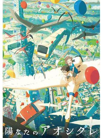 日野市内が舞台となっている「陽なたのアオシグレ」 © studio colorido