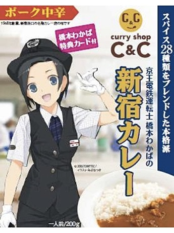 京王れーるランドなどで限定販売される「京王電鉄運転士 橋本わかばの新宿カレー」