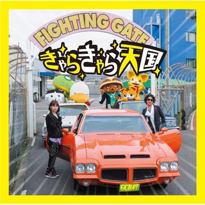 5月14日に発売される「きゃらきゃら天国」のジャケット