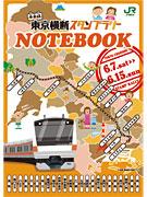 中央線全24駅巡る「東京横断スタンプラリー」開催へ-JR東日本