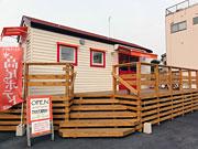 「高尾ポテト」、トレーラーハウスを利用した「本店」オープン-本社横駐車場で自社商品販売
