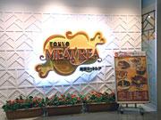 「南大沢 うまいもん祭り」開催へ-東京ミートレアと三井アウトレットパークがコラボ