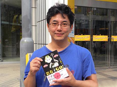 八王子を舞台にした小説「芸者でGO!」をまとめた山本幸久さん