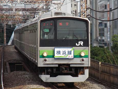 東神奈川寄りの1号車に感謝の気持ちを表したヘッドマークを付けて走る横浜線205系車両(写真提供:JR東日本横浜支社)