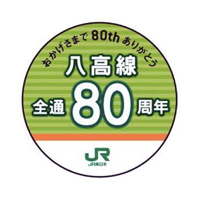 「八高線全通80周年」の文字が入ったロゴマーク