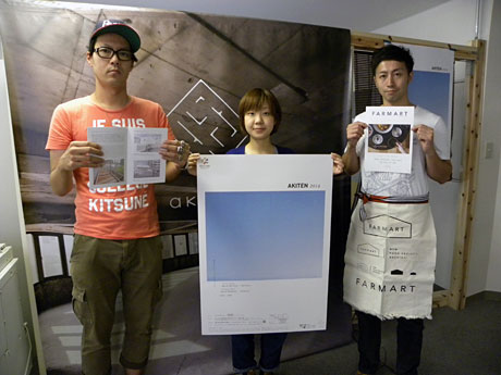 「AKITEN」「FARMART」を紹介する及川さん(右)、Yamamoto Harucaさん(中央)と自身の作品を紹介する松葉さん(左)