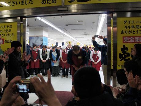 44年の歴史に幕を閉じたダイエー八王子店
