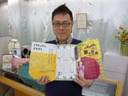 八王子の商店街が観光ガイドブック発行-「西の巣鴨」目指しアピール