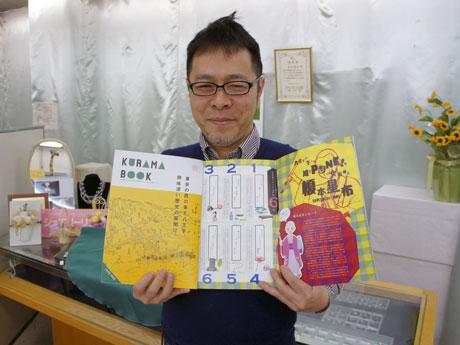 「KURAMA BOOK」を手掛けた中野さん