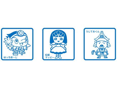 八王子からは「はっちお~じ」「松姫マッピー」「うじてるくん」の3キャラがスタンプに