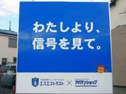 街中に「わたしより、信号を見て」の巨大看板-八王子の不動産業者が面白広告展開
