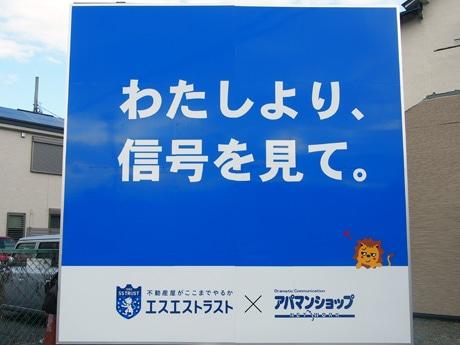 大横町交差点に出現した「わたしより、信号を見て」の看板