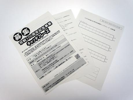 八王子市役所などで配布されているキャッチフレーズの募集要項