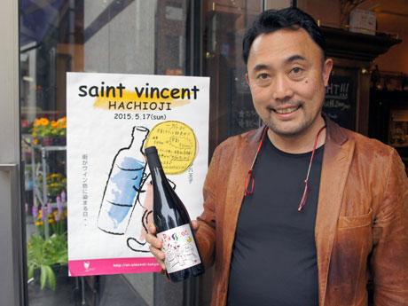 ワインを片手にアピールする「サン・ヴァンサン・八王子」を手掛ける渡辺さん