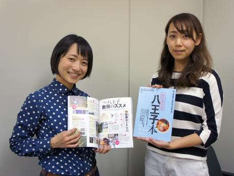 「持ち歩ける八王子本」で編集を手掛けた福田さん(右)と本書で「散策人」も務めた吉澤さん(左)