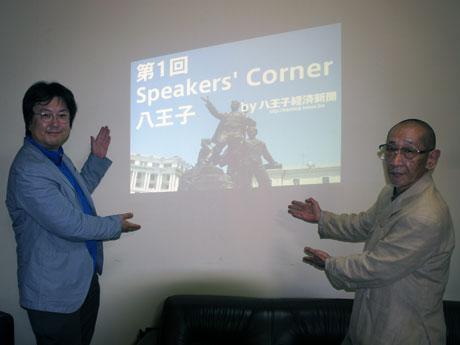 「Speakers' Corner 八王子」を手掛ける若松尚利編集長(左)とマニさん(右)